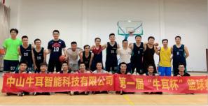牛耳智能科技第一届三人篮球赛成功举办!