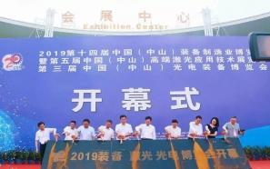 智能制造,未来已来!牛耳智能参加中国(中山)装备制造业博览会!