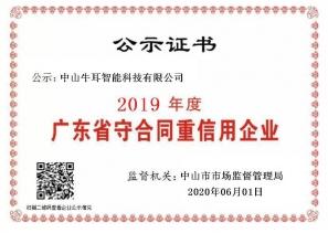 """牛耳智能和牛耳视觉荣获""""广东省守合同重信用企业""""称号"""